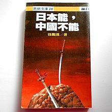 文學書 現代散文 日本能 中國不能 孫觀漢 1986年版 約246頁 台灣出版