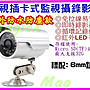 MAX安控-戶外防水免安裝監視器監控 紅外線夜視記憶卡錄影監視器循環環攝錄一體攝影機 單機監視器