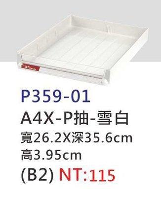 【進日興 】P359-01 A4X-P抽-雪白鋼製資料櫃 效率櫃 10倍防鏽 台南。高雄。屏東 傢俱宅配