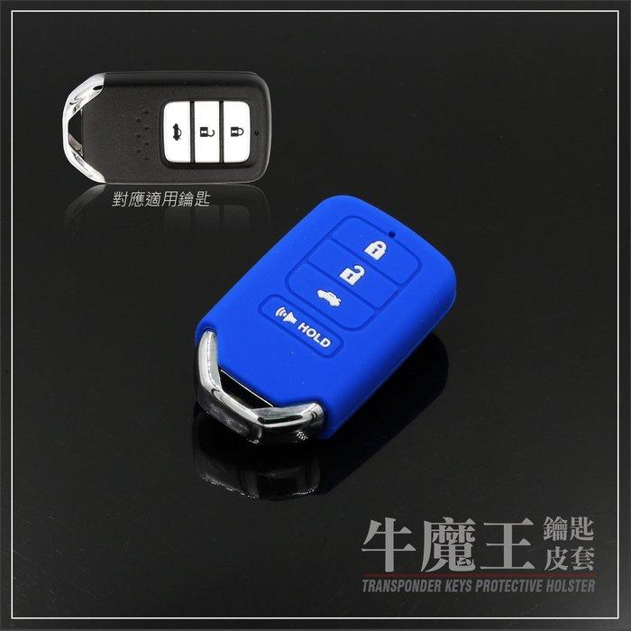 [ 牛魔王鑰匙矽膠套 ] CR-V5代  ACCORDA TYPE-R 雅哥 晶片智慧型 鑰匙果凍包