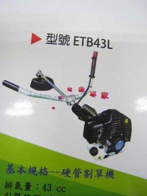 全新 引擎割草機/割草機- TAKANO - 高野 - ETB43L 送面罩 牛筋繩 牛筋盤