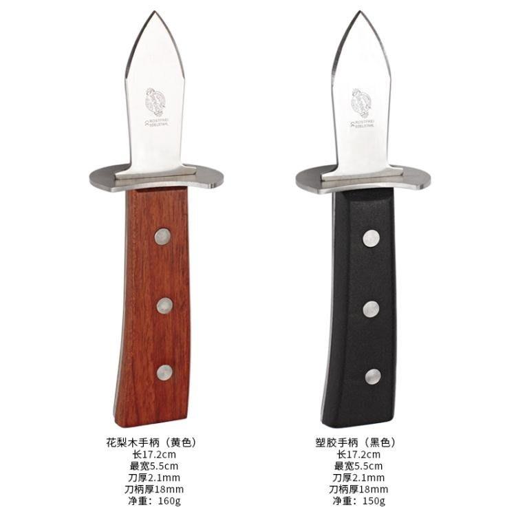 加厚不銹鋼生蠔刀 木柄耗刀開蠔刀蠔刀開蠔器撬殼小工具 【安可居】
