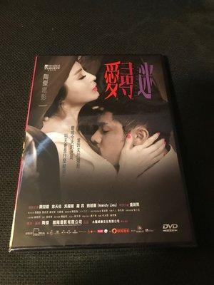 (全新未拆封)愛尋迷 Enthralled DVD(得利公司貨)
