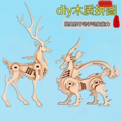 木制3D立體拼圖兒童益智DIY拼板玩具手工木質動物仿真小模型禮物【最實惠雜貨鋪】FYUFU