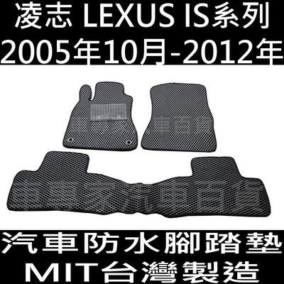 2005年10月-2012年 IS250 汽車 防水 腳踏墊 地墊 海馬 海瑪 蜂窩 蜂巢 卡固 立體 凌志 LEXUS