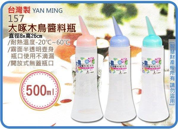 =海神坊=台灣製 157 大啄木鳥醬料瓶 圓形調味瓶 醬醋瓶 奇異瓶 煉乳 美乃滋500ml 72入2800元免運