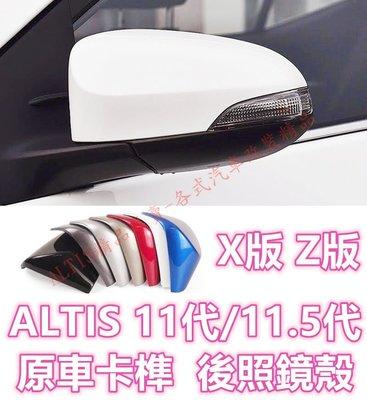 ALTIS 11代 11.5代 原廠款孔位卡榫 後照鏡殼 後照鏡蓋 後視鏡殼 後視鏡蓋 倒車鏡殼 倒車鏡蓋 X版 Z版