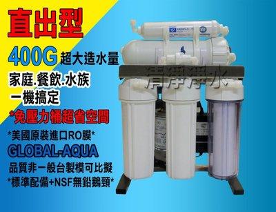【清淨淨水店】美國GLOBAL-AQUA商用CCW-G5白鐵腳架直輸RO純水機.餐飲業.水晶蝦的最愛只賣6500元