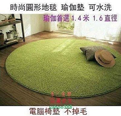 美學186絲毛絨圓形地毯電腦椅墊 臥室床邊地毯 多色可選 瑜珈地毯3652❖38121