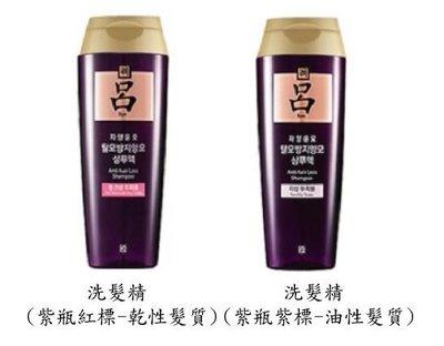 韓國 Ryoe 呂 漢方洗髮精 180ml 4款可選【24121】一瓶250  未滿3瓶勿下標(缺貨)