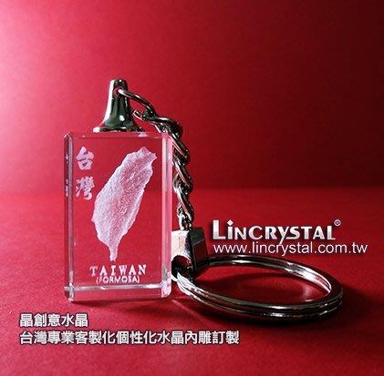 TAIWAN 台灣水晶鑰匙圈 雷射水晶內雕技術製作 贈送國外朋友最佳禮物!!! 3D台灣 水晶內雕鑰匙圈~
