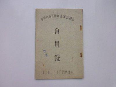 ///李仔糖舊書*民國52年中國亞洲青年關係研究學會.會員錄(盧修一.許信良.馬鎮華.等共447位)(k370)