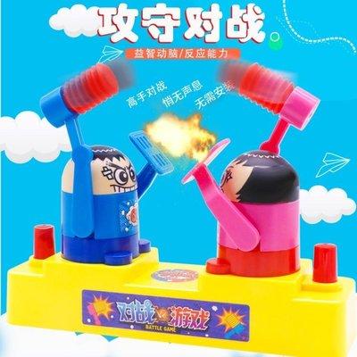 對打玩具雙人對戰攻守男女孩益智桌面親子互動整人創意整蠱玩具