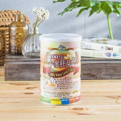 ◎亨源生機◎100%小麥胚芽E 沖泡 無添加 全素可用 穀物 有機廚坊