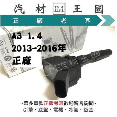 【LM汽材王國】 考耳 A3 1.4 2013-2016年 正廠 原廠 高壓線圈 點火線圈 奧迪 AUDI 特價優惠中