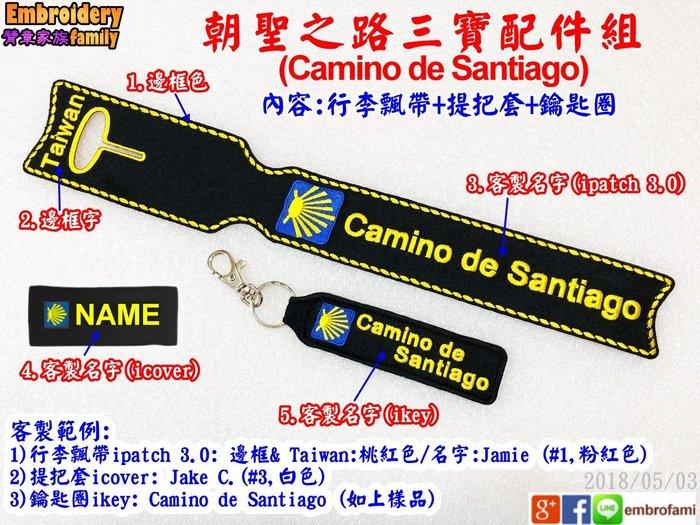 ※Camino de Santiago朝聖之路※朝聖之路專用行李配件三寶1套 (提把套+鑰匙圈+飄帶各1個, 客製名字)