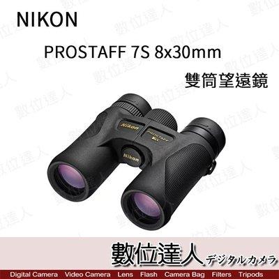【數位達人】預購 Nikon Prostaff 7S 8X30 雙筒望遠鏡 旅行輕便型 休閒 戶外 輕量 8倍 30口徑