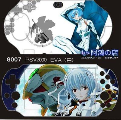 阿鴻の店-【全新現貨】PSV PS Vita 2000型 專用 主機貼 新世紀福音戰士 淩波麗 EVA(白)[G007]