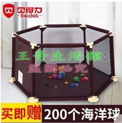 1701【新視界生活館】兒童嬰兒遊戲圍...
