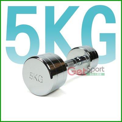 電鍍啞鈴5公斤(菱格紋槓心)(1支)(肌肉/二頭肌/重訓)