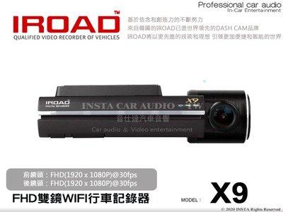 音仕達汽車音響 台中 台北 IROAD【X9】FHD雙鏡WIFI行車記錄器 德國紅點設計大獎 在泊車模式下自動調光3倍