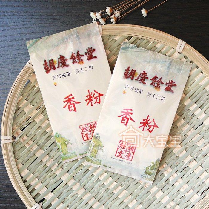 衣萊時尚-胡慶余堂端午節香粉DIY香包原料兒童驅蚊包車香料隨身香囊香草包(買多有優惠)