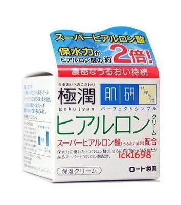 肌研 極潤玻尿酸超保濕乳霜 50g【小7美妝】