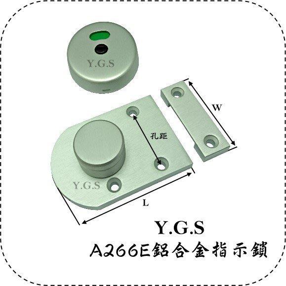 Y.G.S~鎖系列~A266E鋁合金指示鎖/衛浴間表示鎖 (含稅)