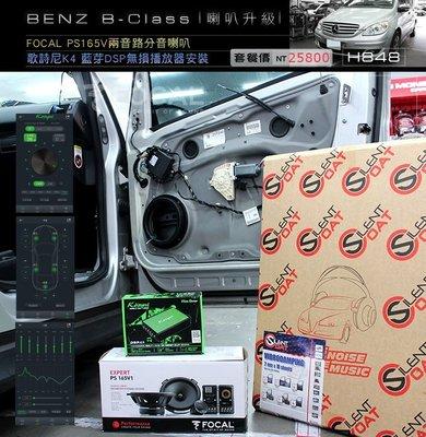 【宏昌汽車音響】BENZ B‑Class FOCAL PS165V1兩音路分音喇叭+歌詩尼藍芽DSP無損播放器 H848