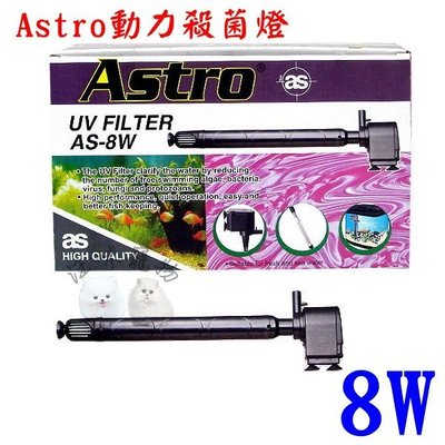 *DC*Astro動力殺菌燈.AS-8W 殺菌抑制藻類適用於淡海水缸