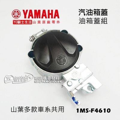 YC騎士生活_YAMAHA山葉原廠 汽油箱蓋 FORCE、SMAX、勁戰三代、四代、五代、BWSR、RAY油箱蓋 汽油蓋