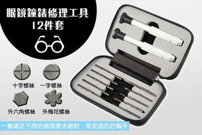 眼鏡鐘錶修理工具12件套【NF504】多功能眼鏡修理工具包小螺絲刀起子修眼鏡鼻托鐘錶螺絲刀套裝工具
