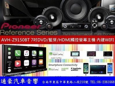 通豪汽車音響 PIONEER AVH-Z9150BT 7吋DVD/藍芽/HDMI觸控螢幕主機 內建WIFI