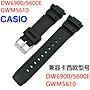 【錶帶家】CASIO 代用卡西歐 DW6900/ 5600E ...