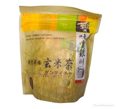 《銀川》玄米茶,自然栽培 天然米香。味道甘醇~