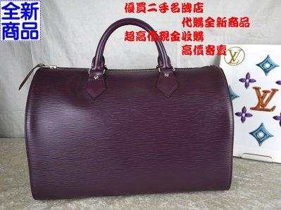 ☆優買二手精品名牌店☆ LV M5922K 紫色 全皮 水波紋 EPI 手提包 波士頓包 SPEEDY 30 全新