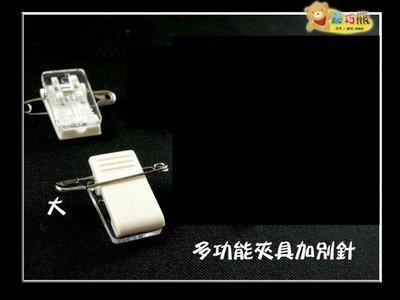 7.~藝巧熊~ 實用【多功能事務用夾子...