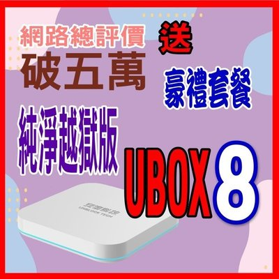 ?安博盒子網拍總評價超五萬4G+64G?X10 UBOX8送豪禮組另有PRO2 PROS藍芽保12月PROS X9