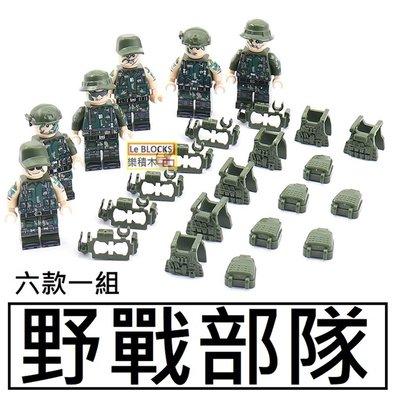 樂積木【當日出貨】第三方 野戰部隊 含六款人偶 背心x6 腰帶x6 背包x6 袋裝 非樂高LEGO相容 軍事 特種部隊