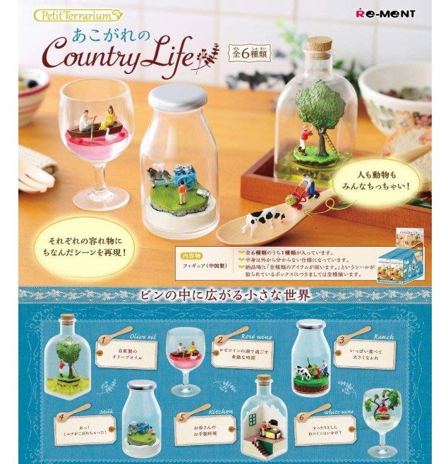《FOS》日本 Re-Ment Petit Terrarium 憧憬的各國生活 盒玩 食玩 全6入 玩具 禮物 新款