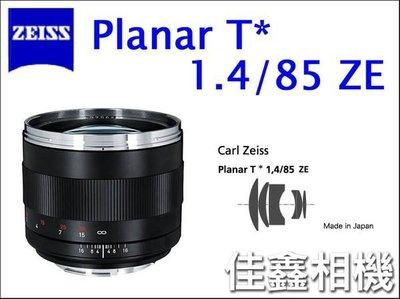 @佳鑫相機@(全新品)Zeiss蔡司 ZE 85/1.4 Planar T* 85mm F1.4 公司貨 Canon預訂