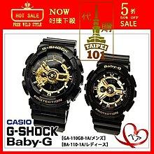 限時免運 全新正品 CASIO G-SHOCK GA-100 防水 運動電子手錶 Baby-G 卡西歐手錶 男女錶