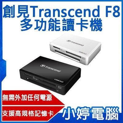 【小婷電腦*讀卡機】全新 創見 Transcend F8 USB 3.0多功能讀卡機/記憶卡讀卡機