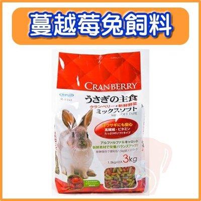 **貓狗大王**Canary蔓越莓野菜兔子主食3KG,兔飼料,成兔,幼兔皆適用