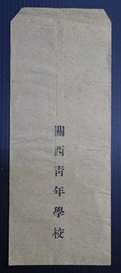 AA1(新竹關西老文獻集)日治時期『關西青年學校』老信封