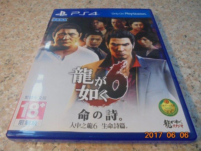 PS4 人中之龍6-生命之詩 Yakuza 6 中文版 直購價900元 桃園《蝦米小鋪》