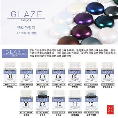 珍妮衣櫥 JUMPWIND 匠域模型油漆 GLAZE 珍珠彩色系列18ML 高達漆JWGC01-12