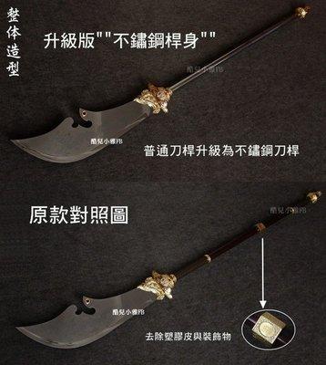 新款 不鏽鋼桿身 關刀 青龍偃月刀 春秋大刀 亮麗金色裝具款   龍筑刀劍