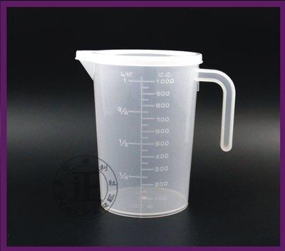 環球ⓐ廚房用品☞1000C.C.附蓋量杯(NO-0087) 塑膠量杯 刻度量杯  量水杯 量米杯 量測器具 烘焙用品 雲林縣