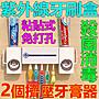 紫外線殺菌消毒牙刷盒【自動雙擠壓牙膏器】...